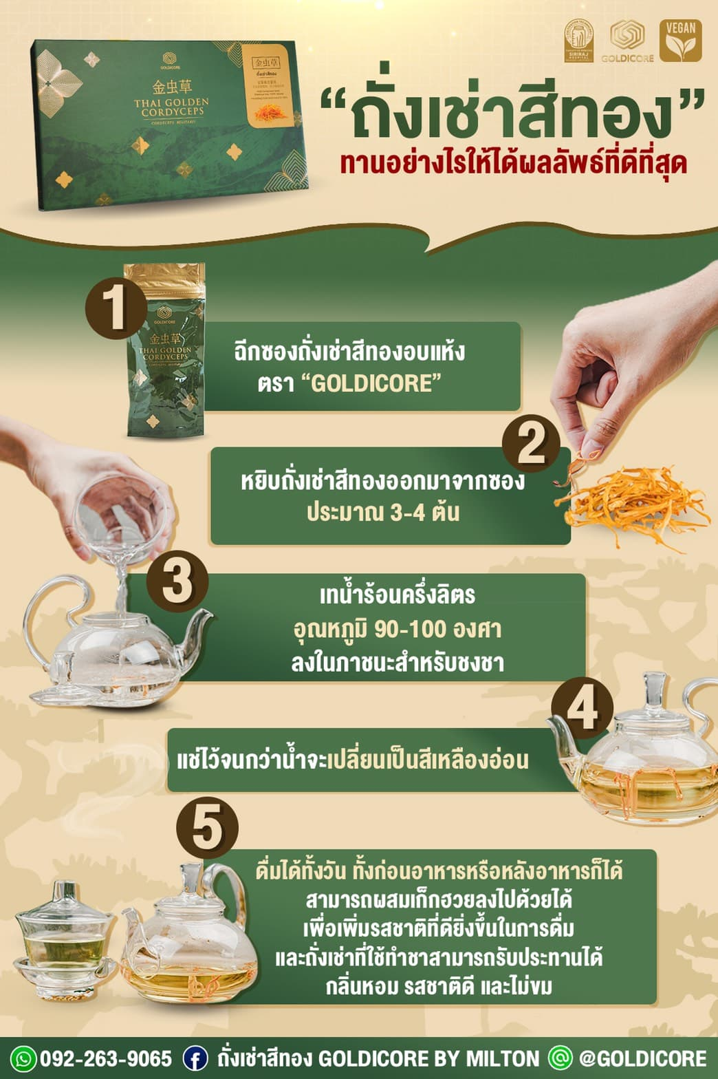 how to make cordyceps tea